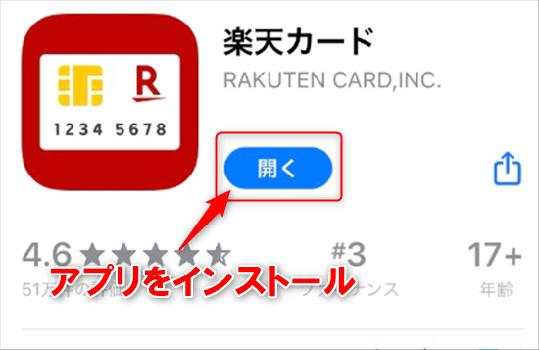 機種 楽天 変更 アプリ