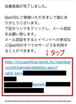 qoo10 会員 登録