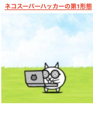 ネコ スーパー ハッカー
