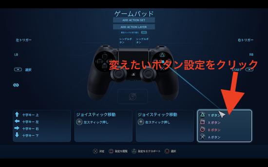 Steam コントローラー 設定