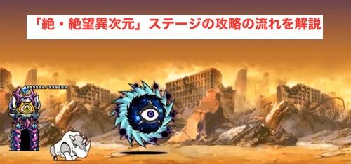 次元 絶望 異 【にゃんこ大戦争】進撃のブラックホール 極ムズ