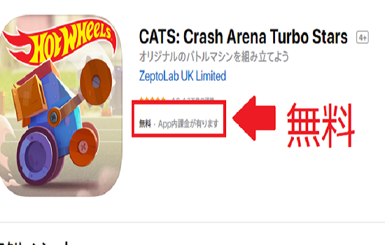 CATS~Crash Arena Turbo Starsの価格