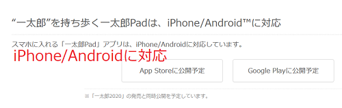 iPhone/Androidに対応