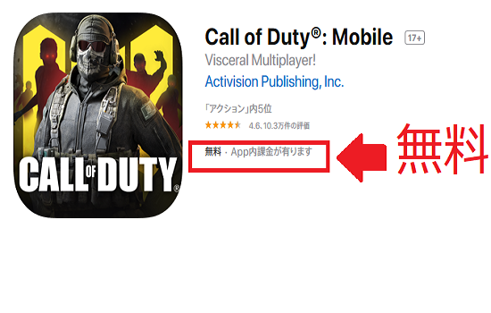 Call of Duty Mobileの価格