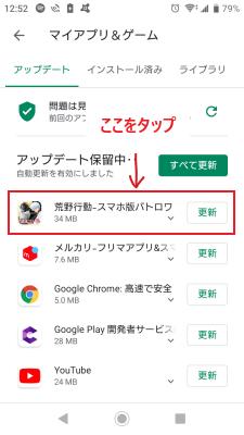 荒野 行動 アプリ 修復