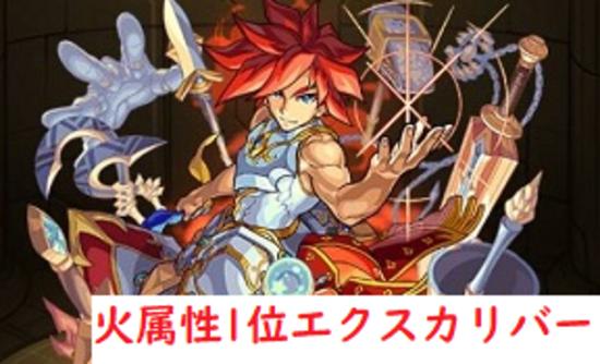 ランキング 属性 モンスト 火 【モンスト】最強キャラランキング【5/28更新】