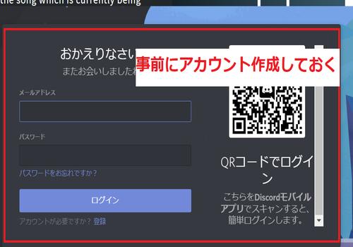 discord 音楽 bot コマンド