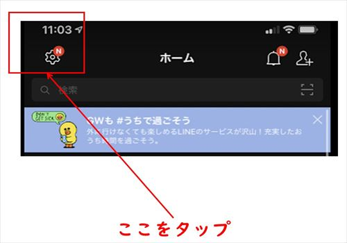 つけ に き android line 読む ず どく LINEで既読つけないで読む方法はPC版が簡単
