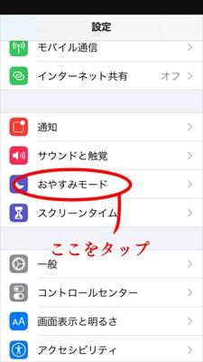拒否 非 iphone 通知