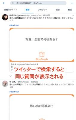 質問 インスタ boxfresh 匿名