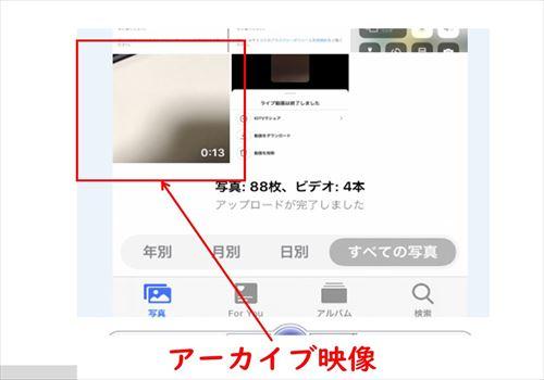 見方 アーカイブ インスタ ライブ 【Instagram】インスタライブをPCで視聴・配信する方法!