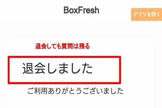 Bot ボックス フレッシュ 質問箱 bot
