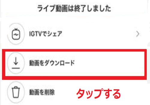 保存 インスタ igtv PhotoAroundでインスタやTwitterの画像・動画・IGTVが保存できない場合の対処法を解説!
