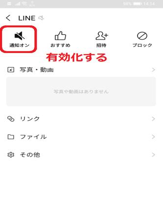Line 通知 届け 局 お 郵便 e 詐欺
