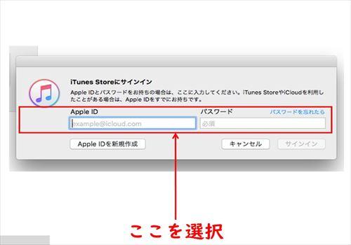 この デバイス は すでに apple id に 関連付け られ てい ます