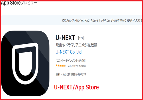 U-NEXT/Android