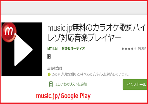 music.jp/Android