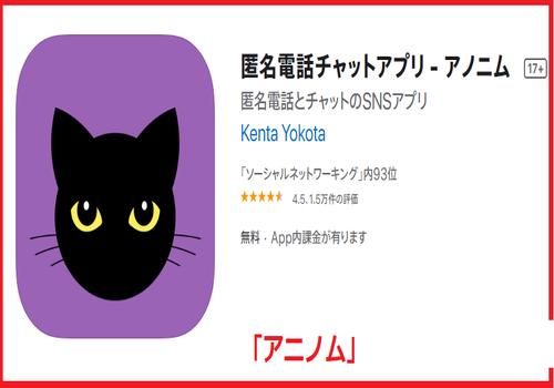 アノニム アプリ