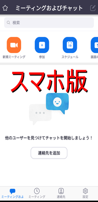 チャット 改行 zoom Group Messaging