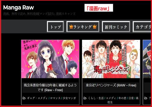 漫画 raw 無料