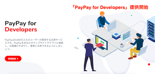「PayPay for Developers」