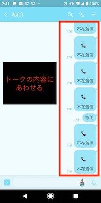 電話 不在 着信 line LINE通話の『応答なし』『キャンセル』の違い!通話履歴に既読はつかないので注意です|LINEの使い方まとめ総合ガイド