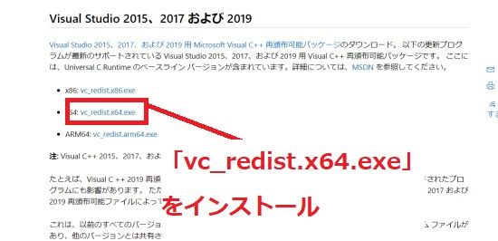 「vc_redist.x64.exe」をインストール