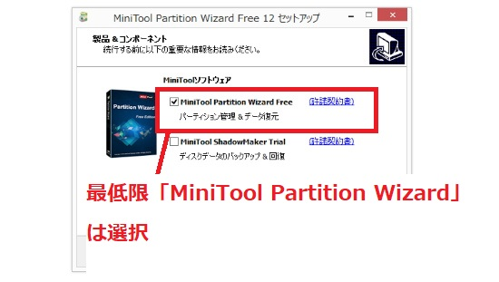 最低限「MiniTool Partition Wizard」は選択