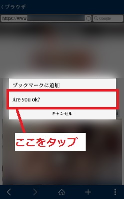 「Are you ok?」をタップ