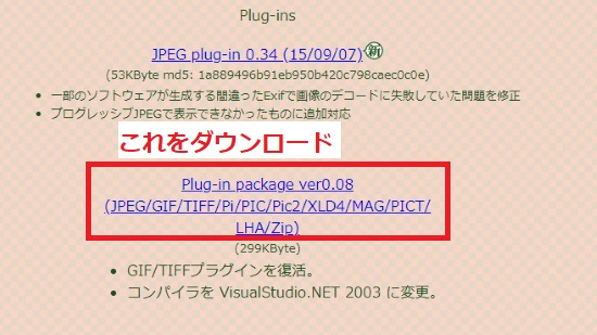 「Plug-in package ver0.08」をダウンロード
