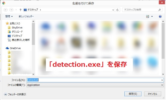 「detection.exe」を保存