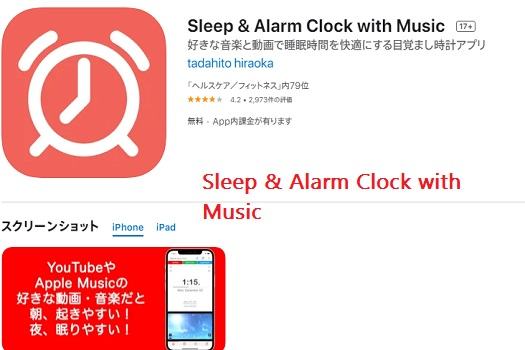 Sleep & Alarm Clock with Music