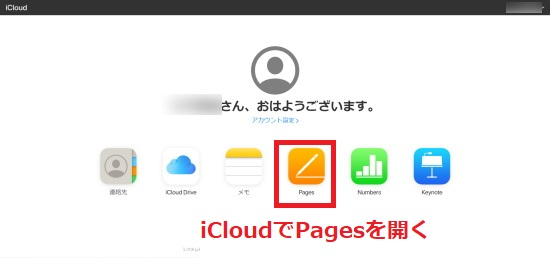 iCloudでPagesを開く