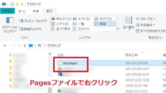 Pagesファイルで右クリック