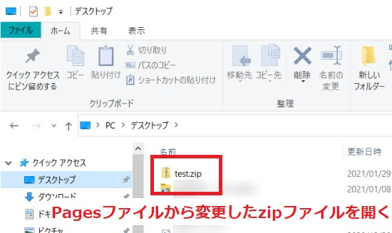 Pagesファイルから変更したzipファイルを開く