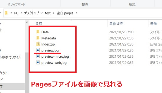Pagesファイルを画像で見れる