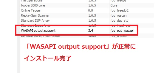 「WASAPI output support」が正常にインストール完了
