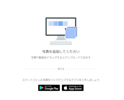 36cabd78408f3 Googleフォトに写真をアップロードする方法【手動/自動】 | スマホアプリ ...