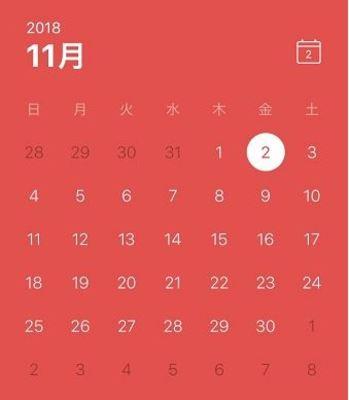 ライン カレンダー 共有