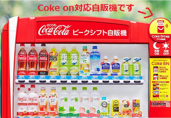Coke ON(コークオン)とは?アプリの使い方を解説! | スマホアプリやiPhone/Androidスマホなどの各種デバイスの使い方・最新情報を紹介するメディアです。
