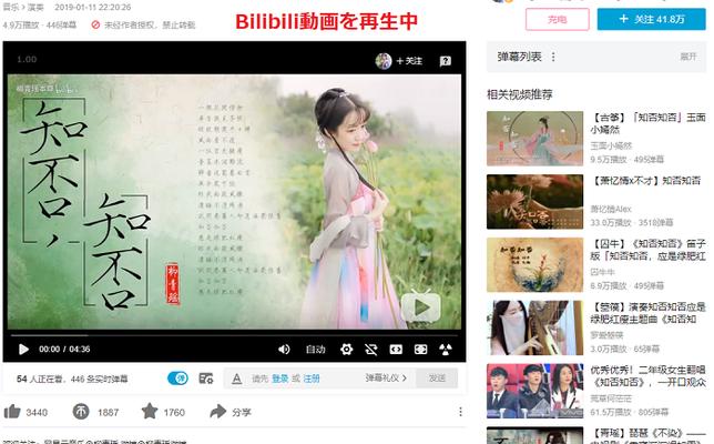 簡単 Bilibili動画をダウンロード保存する方法 スマホアプリや