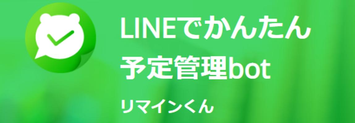 3f9ec819d9 LINEで予定管理「リマインくん」の使い方!リマインダー機能が便利すぎ ...