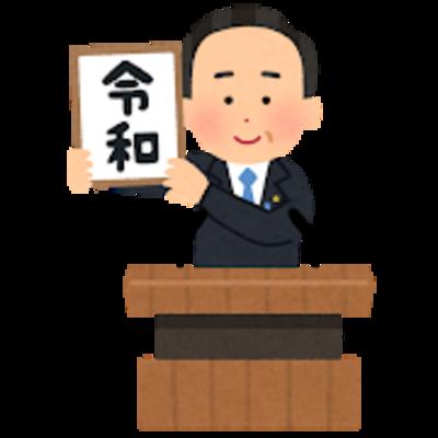 新元号「令和(れいわ)」を一発で変換入力する方法【スマホ