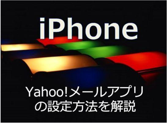 設定 iphone yahoo メール 【iOS11】iPhoneにYahoo!(ヤフー)メールを設定する方法