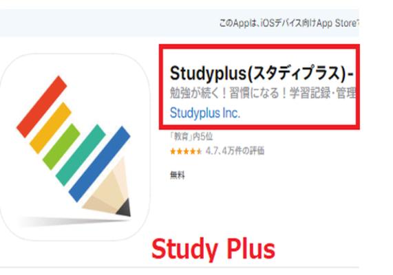 勉強 記録 アプリ
