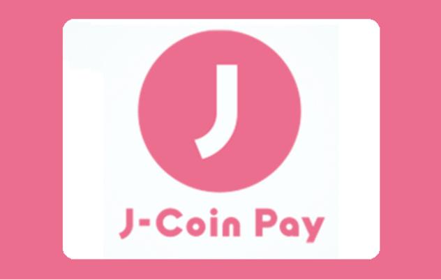 J-Coin Pay」のチャージ方法は?口座への戻し方も解説 ...