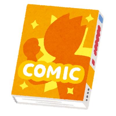 漫画 を 無料 で 読む 方法