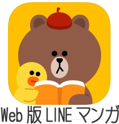 web 版 line マンガ