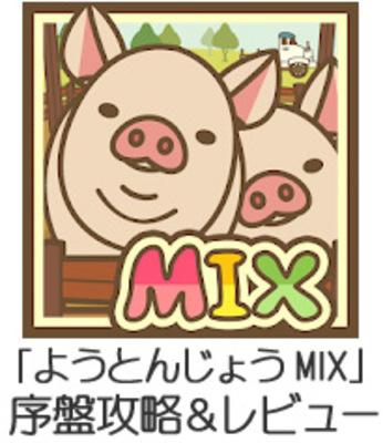 ようとん場 mix 図鑑