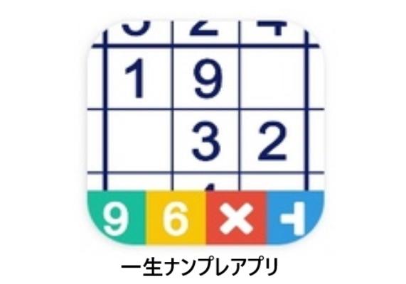数 独 アプリ